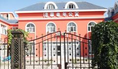 新疆德华老年公寓