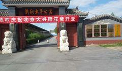 北京市大兴区新秋老年公寓