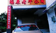 贵阳市福康老年公寓