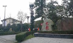 青城山九龙颐养中心