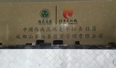 彭州桂府庄园