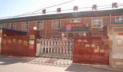 北京市海淀区有福敬老院