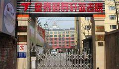 北京金泰颐寿轩敬老院