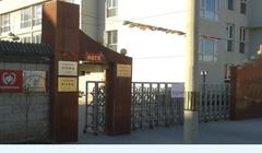 北京市康福星老年公寓