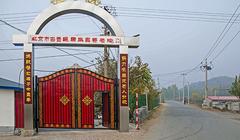 北京市密云县康乐寿养老院
