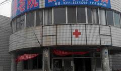 福寿康养老院